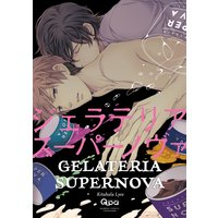 Gelateria Supernova [Plus Renta!-Only Bonus]