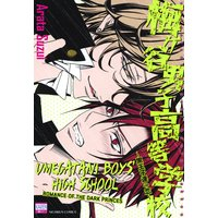 Umegatani Boys' High School -Romance of the Dark Princes-