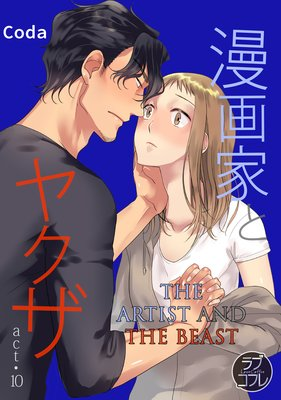 The Artist and the Beast (10)