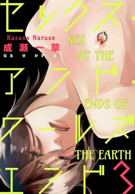 Sex at the Ends of the Earth (3)
