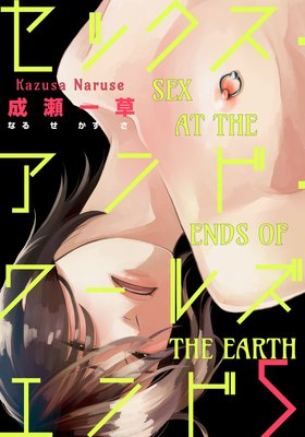 Sex at the Ends of the Earth (5)