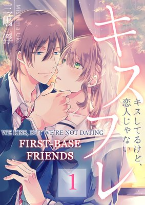 First-Base Friends -We Kiss, but We're Not Dating-