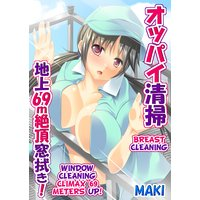 Breast Cleaning -Window Cleaning Climax 69 Meters Up!-