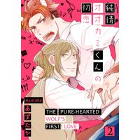 THE PURE-HEARTED WOLF'S FIRST LOVE (2)