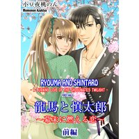 Ryouma and Shintaro -A Burning Love of the Shogunate's Twilight-