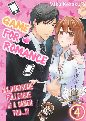 Game for Romance -My Handsome Colleague Is a Gamer Too...!?- (4)