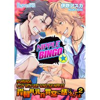Nipple Bingo -Kishiwada, A Guy with Very Sensitive Nipples- 2