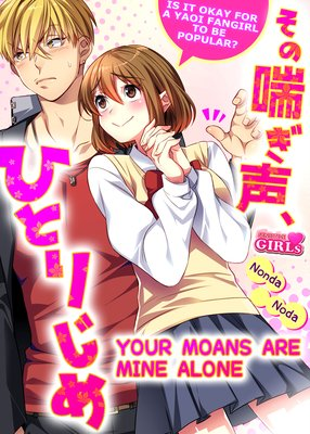 Your Moans Are Mine Alone -Is It Okay for a Yaoi Fangirl to Be Popular?- (4)