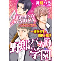 Dude-Only Academy -A Teacher Trapped with Sadistic Beasts-