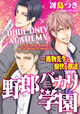 DUDE-ONLY ACADEMY -A TEACHER TRAPPED WITH SADISTIC BEASTS- (1)