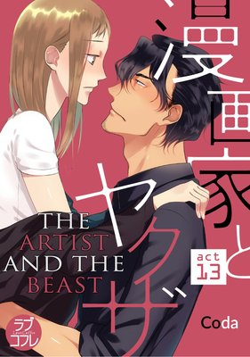 The Artist and the Beast (13)