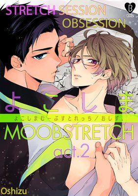 Moobstretch -Stretch Session Obsession- (2)