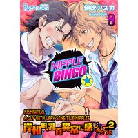 Nipple Bingo -Kishiwada, A Guy with Very Sensitive Nipples- 2 (8)