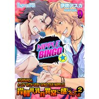 Nipple Bingo -Kishiwada, A Guy with Very Sensitive Nipples- 2 (9)