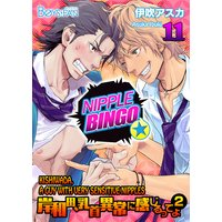 Nipple Bingo -Kishiwada, A Guy with Very Sensitive Nipples- 2 (11)