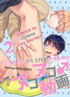 Reamed on Livestream -Forced to Climax Live Online!!- (2)