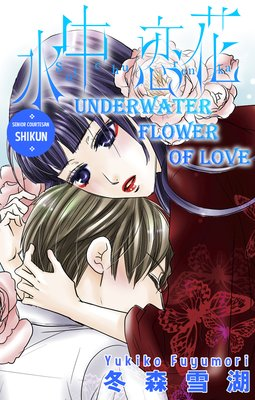 Underwater Flower of Love: Senior Courtesan Shikun