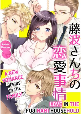 Love in the Fujinami Household -A New Romance Begins in the Family!?-