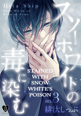 Stained with Snow White's Poison (3)