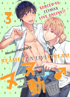 Reamed on Livestream -Forced to Climax Live Online!!- (3) [Plus Renta!-Only Bonus]