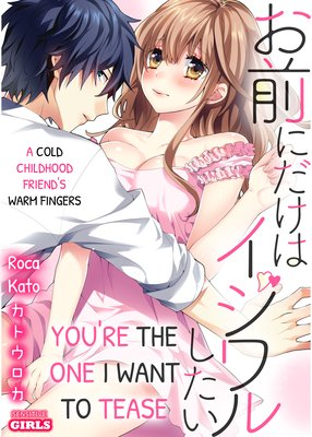 You're the One I Want to Tease -A Cold Childhood Friend's Warm Fingers-