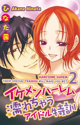 Handsome Harem -Their Special Training Will Make You Wet- (2)