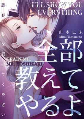 I'll Show You Everything -Train Me, Mr. Yoshizaki- (8)