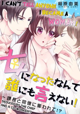 I Can't Tell Anyone I Became a Woman! -Seduced by the Chief and a Co-Worker!?- (3)