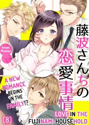 Love in the Fujinami Household -A New Romance Begins in the Family!?- (8)