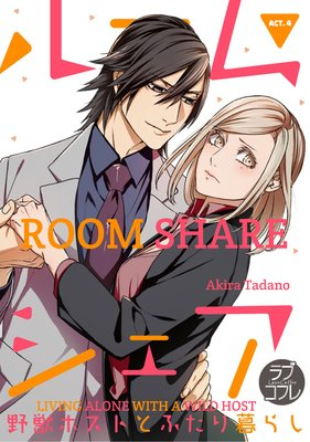 Room Share -Living Alone with a Wild Host- (4)