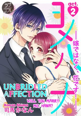 Unbridled Affection -Will You Marry Me, Hana?- (2)