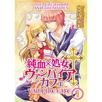 The Pure-Blood and the Maiden -Vampire Cafe-