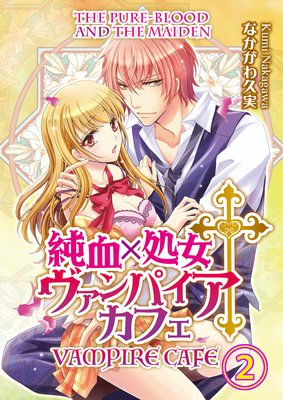 The Pure-Blood and the Maiden -Vampire Cafe- (2)