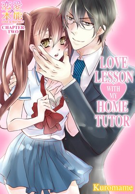 Love Lesson with My Home Tutor (2)