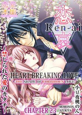 Heart-Breaking Love -The Shape of Forbidden Love- Chapter 23