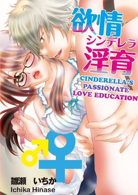 Cinderella's Passionate Love Education