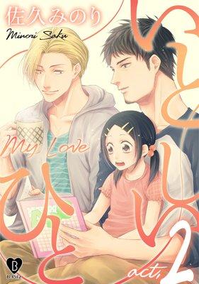 My Love (2)