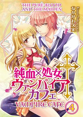 The Pure-Blood and the Maiden -Vampire Cafe- (4)