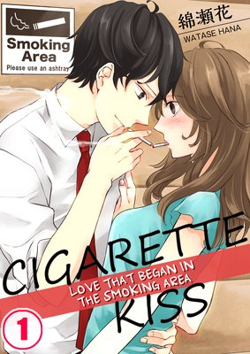 Cigarette Kiss -Love That Began in the Smoking Area- (1)