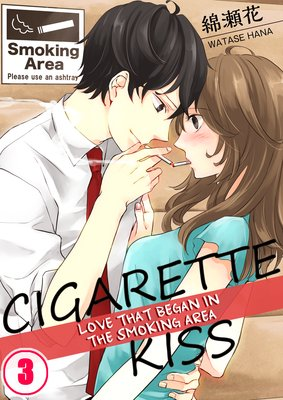Cigarette Kiss -Love That Began in the Smoking Area- (3)