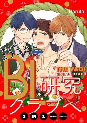Welcome to the Yaoi Research Club: 2-in-1 Bonus Chapter