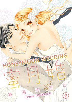 Honeymoon Wedding (2)