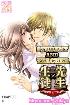 Student and Teacher -Forbidden Afterschool- (6)