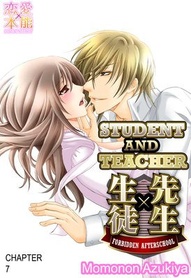 Student and Teacher -Forbidden Afterschool- (7)