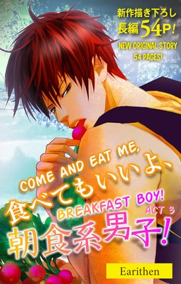 Come and Eat Me, Breakfast Boy! (3)