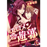Courtesans of Shimabara -Come, Ask for Me-