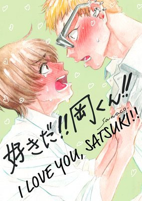 I Love You, Satsuki!!