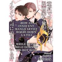 How an Innocent Manga Artist Holds Down a 9-To-5 While Being Held Down by His Hot Boss