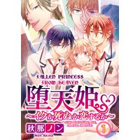 Fallen Princess from Heaven -Find Pleasure, Die, or Fall in Love-