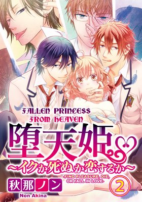 Fallen Princess from Heaven -Find Pleasure, Die, or Fall in Love- (2)